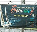"""Юбилейная выставка яхт и катеров """"Бот Шоу Петербург - 2007"""""""